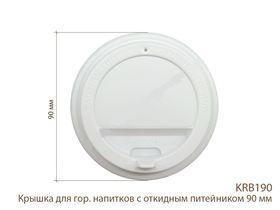 Крышка для напитков Picneco KRB190 Д-90мм 100шт в Симферополе