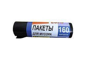 Пакет УТОС Крымпласт 7004 для мусора 160л 10шт в Симферополе
