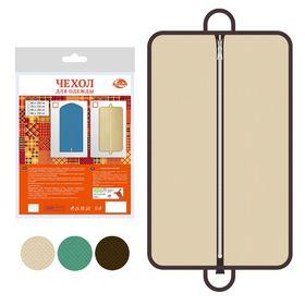 Чехол-сумка МультиДом ИЛ70-13 для одежды 70x120см 3цв в Симферополе