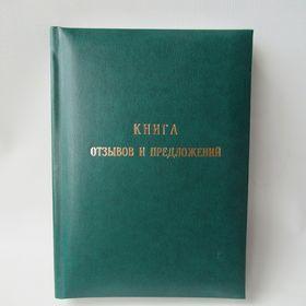Книга Shen отзывов и предложений зеленая в Симферополе
