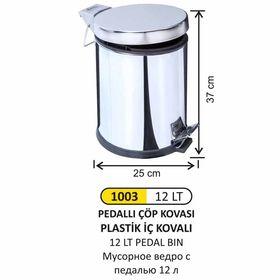 Мусорник Ari Metal Fatih 1003/1049 с пед. хром 12л в Симферополе