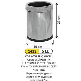 Мусорник Ari Metal Fatih 1433  хром 5л в Симферополе