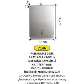 Диспенсер бумажных полотенец Ari Metal Fatih 7146 на 400штэмаль в Симферополе