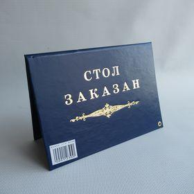Табличка Shen стол заказан ариан синяя в Симферополе